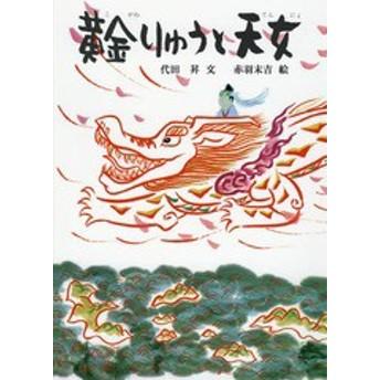 [書籍]/黄金りゅうと天女/代田昇/文 赤羽末吉/絵/NEOBK-2208819