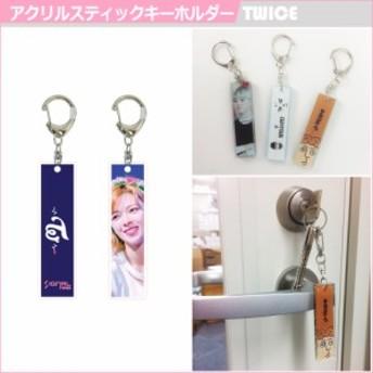 TWICE(トワイス) アクリルスティックキーホルダー acrylic stick keyholder ★韓流 韓国商品 韓流ショッ