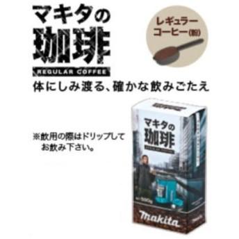 マキタの珈琲 レギュラー(粉) マキタ A-61276【460】