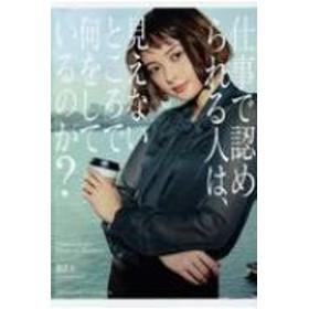 鎌倉圭 (税理士)/仕事で認められる人は、見えないところで何をしているのか