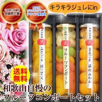 果実の宝石箱 フルーツコンポート3本セット 内祝い 送料無料ゼリースイーツ
