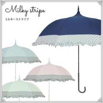 ルミエーブル(Lumiebre)/パゴダ傘(milky stripe/ミルキーストライプ | UVカット・雨晴兼用・4カラー)