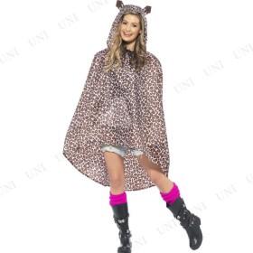 レオパードポンチョ 仮装 衣装 コスプレ ハロウィン 大人 コスチューム 女性 メンズ 動物 アニマル 羽 雨具