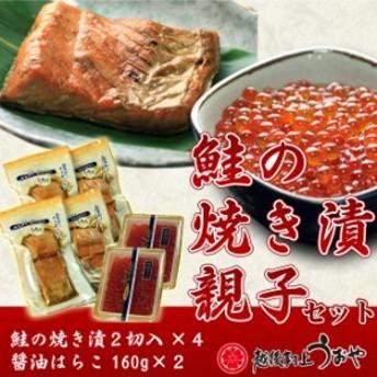 鮭の焼漬親子セットL (鮭の焼き漬8切/はらこ醤油漬320g)