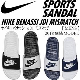 ナイキ メンズ サンダル ナイキ ベナッシ JDI ミスマッチ 818736 スポーツサンダル シャワーサンダル 2018年継続モデル  [物流](メール便不可)