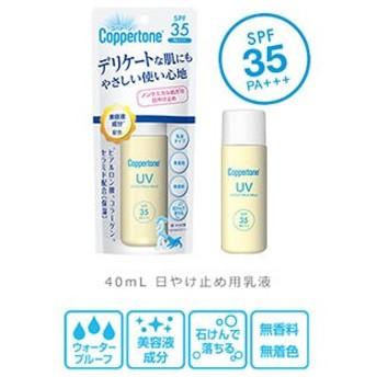 《大正製薬》 コパトーン UVカットミルクマイルド 40mL