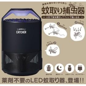 吸引式 蚊取り器 捕虫器 蚊 害虫退治 LED 誘引灯 ファン 風化 リビング 寝室 オフィス 屋内 アウトドア テント AC USB おしゃれ LED蚊取り捕虫器 AIC-90L