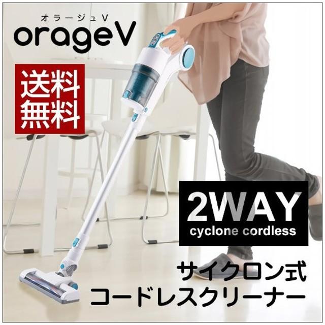 掃除機 コードレス 22.2V 吸引力の強い掃除機 スティック サイクロン クリーナー 充電式 Orage V