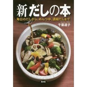 [書籍]/新だしの本 毎日のだしから、めんつゆ、濃縮だしまで/千葉道子/著/NEOBK-2209941