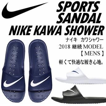 ナイキ メンズ サンダル ナイキ カワ シャワー 832528 シャワーサンダル スポーツサンダル 2018年継続モデル (メール便不可) [物流]