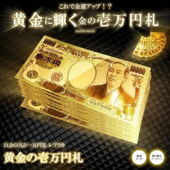 【大量10点セット/送料無料/限定生産】24K 純金箔1万円札 カラーバージョン 開運 風水 金運 GOLD999999