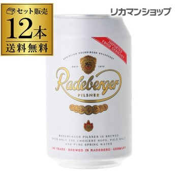 ラーデベルガー ピルスナー 缶<br>330ml 缶×12本 送料無料<br>ドイツ 輸入ビール 海外ビール Radeberger オクトーバーフェスト [長S]