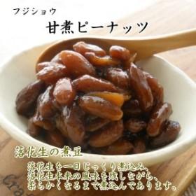 富士正食品 甘煮ピーナッツ 落花生の煮豆  175g