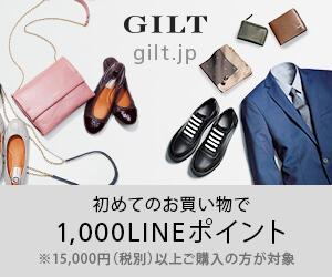 Wポイントキャンペーン実施中!初めてのお買い物で1,000LINEポイントプレゼント!15,000円(税別)以上購入の方が対象です。