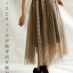 スカート ミディアム丈 レース 緑系 レディース ファッション Sawa サワアラモード mode-0377