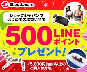 Wポイントキャンペーン実施中!初めてのお買い物で500LINEポイントプレゼント!5,000円(税別)以上購入の方が対象です。