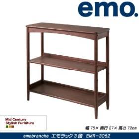 【送料無料】 エモラック3段 EMR-3062 emo Rack 3段 北欧 シンプル モダン 収納家具 フリーラック アンティーク エモシリーズ