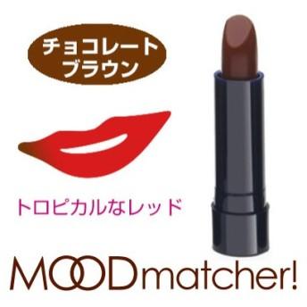 口紅 落ちない 落ちにくい ムードマッチャー 母の日 [ チョコレートブラウン ] 茶 色が変わる口紅 MOODmatcher! yct1