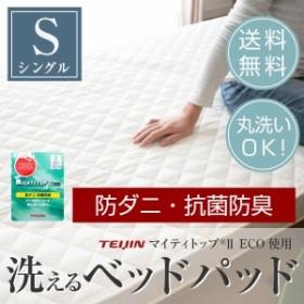 洗えるベッドパッド 防ダニ・抗菌防臭 マイティトップ シングル 100×200cm