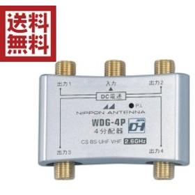 メール便送料無料 日本アンテナ 4分配器 全端子電通型 アンテナ分配器 WDG-4P パッケージフリー