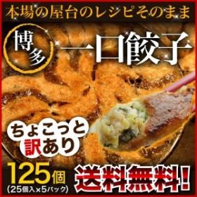 ひとくち餃子 送料無料 ひと口サイズが博多流 屋台の味・博多一口餃子25個×5パック+タレ付 クール