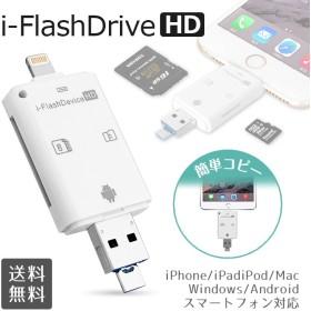 日本語説明書付き【i-Flash Device HD】PC、スマホ、タブレットの写真や動画、音楽などを直接転送!最新IOS対応/Android/メモリーカードリーダー