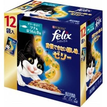 【ネスレピュリナ】フィリックスパウチ ゼリー仕立て ツナ&ほうれん草味 70gx12袋入りx5個(ケース販売)