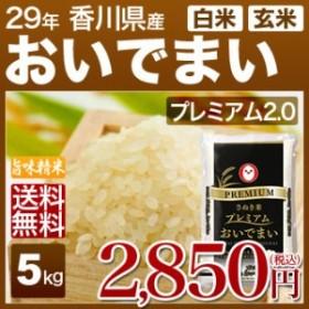 プレミアム おいでまい 5kg 送料無料(香川県 30年産)(玄米/白米)