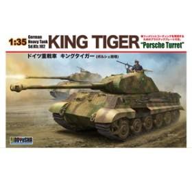 童友社 1/35 ドイツ重戦車キングタイガー(ポルシェ砲塔)プラモデル 【返品種別B】
