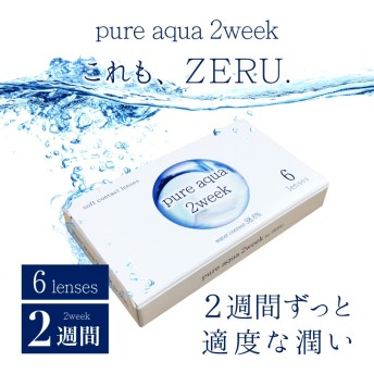 コンタクトレンズ ツーウィーク ピュアアクア 2week 1箱6枚入 ソフトコンタクトレンズ ゼルシリーズ pure aqua 2week これもZERU ゼル クリアコンタクト