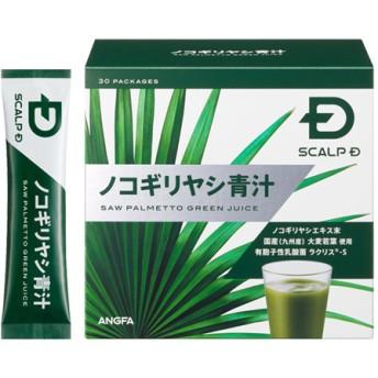 スカルプD ノコギリヤシ青汁(30日分)