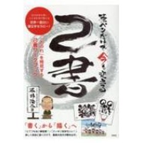 平井浩二/筆ペンだけで今を変える己書 「おのれ」を発見する己書ワークブック
