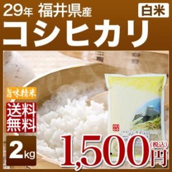 コシヒカリ 米 2kg 送料無料(福井県 30年産)(白米) 食べ比べサイズの お米