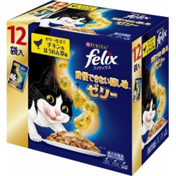 【ネスレピュリナ】フィリックスパウチ ゼリー仕立て チキン&ほうれん草味 70gx12袋入りx5個(ケース販売)