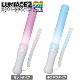 今ならサイリウムプレゼント付き☆ルミカライト ルミエース2オメガ コンサート・ライブ・イベントペンライト サイリウムペンライト