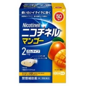 【スイッチOTC】【指定第2類医薬品】ニコチネル マンゴー 50個