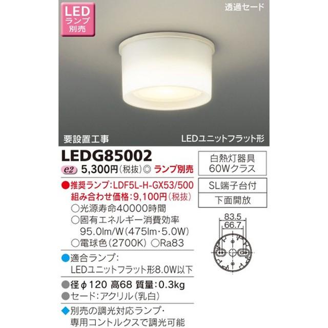 β東芝 照明器具【LEDG85002】LED屋内小形シーリング LED小形シーリングライト ランプ別売 {J2}