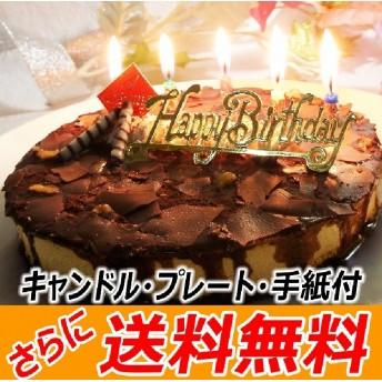 誕生日ケーキ★クリスマスケーキ★フロマージュ・ショコラ・リッチェ★【送料無料】濃厚チョコレートチーズケーキ5号サイズ バースデーケーキ♪チョコが絶妙でチョコ好きの方にはたまりません♪