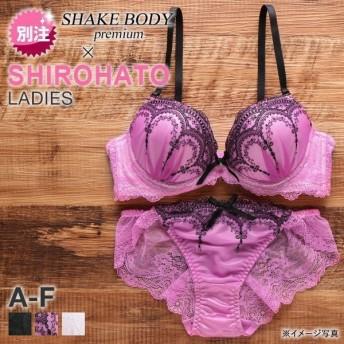 ブラジャー 送料無料 シェイクボディー Shake Body Classical Arch シリーズ SHIROHATO 別注 ボリュームアップ モールド 3/4カップ ブラショーツ セット
