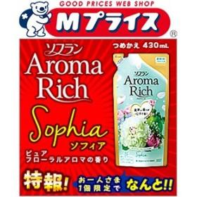 【衝撃の汗だく対策】なんと!あの【ライオン】ソフラン アロマリッチ ソフィア ピュアフローラウアロマの香り つめかえ 430mL が、一人1個限定で特価!