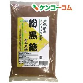 粉黒糖 ( 500g )/ ベストアメニティ