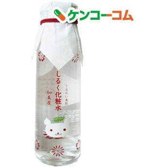 加美屋 しるく化粧水 ( 120mL )/ 加美屋