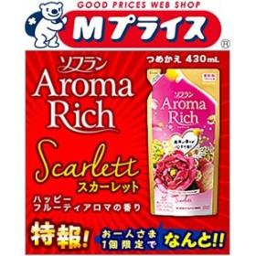 【衝撃の汗だく対策】なんと!あの【ライオン】ソフラン アロマリッチ スカーレット ハッピーフルーティアロマの香り つめかえ 430mL が、一人1個限定特価!