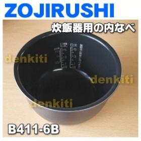 B411-6B 象印 炊飯器 用の 内ナベ 内ガマ 内鍋 内釜 ★ ZOJIRUSHI ※5.5合炊き用