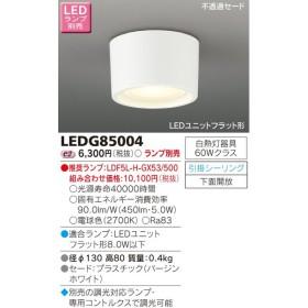 β東芝 照明器具【LEDG85004】LED屋内小形シーリング LED小形シーリングライト ランプ別売 {J2}