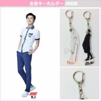 【ゆうパケット発送】IKON(アイコン)K-POP人気グループのアクリル等身大 実物の写真キーホルダー01☆