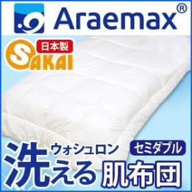 ウォシュロン中綿使用洗える肌掛け布団 セミダブルサイズ 【日本製 肌布団 セミダブル 洗える寝具 洗える布団 洗えるふとん 掛