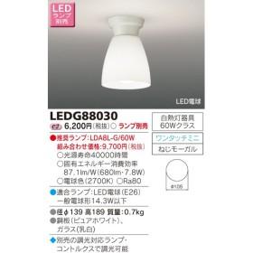 β東芝 照明器具【LEDG88030】LED屋内小形シーリング LED小形シーリングライト ランプ別売 {J2}