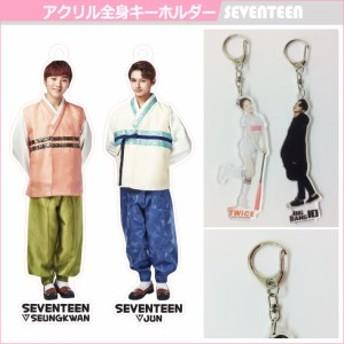 【ゆうパケット発送】K-POP人気グループのアクリル等身大 実物の写真キーホルダー☆Seventeen(
