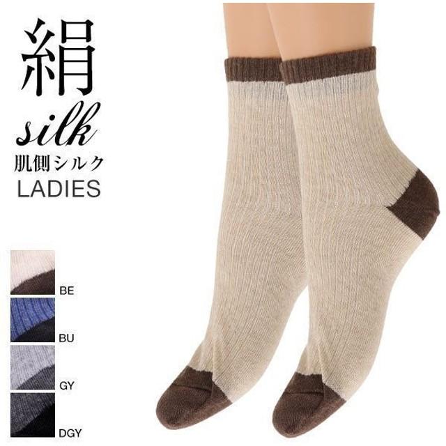【メール便(10)】 肌側シルク 冷えとり2重編ソックス 日本製 薄手 絹靴下